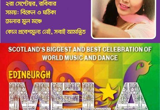 এডিনবরা মেলায় বাংলা অনুষ্টানে সঙ্গীত পরিবেশন করবেন নুরজাহান শিল্পি