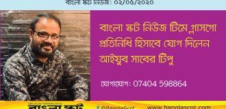 বাংলা স্কট নিউজের গ্লাসগো প্রতিনিধি হিসাবে যোগ দিলেন আইয়ুব সাবের টিপু