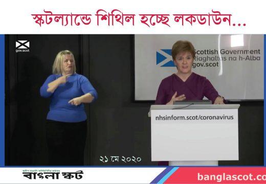 স্কটল্যান্ডে শিথিল হচ্ছে লকডাউন : জেনে নিন বিস্তারিত